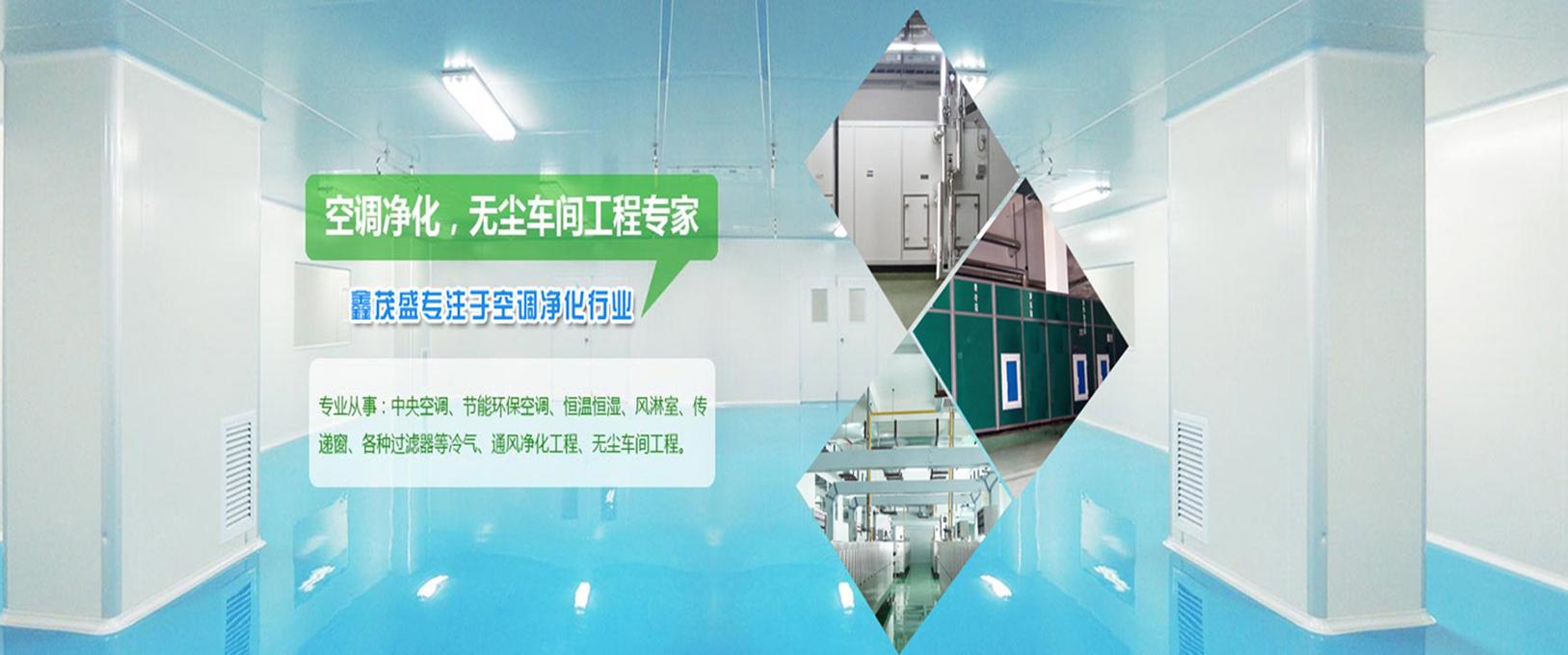 惠州净化车间工程